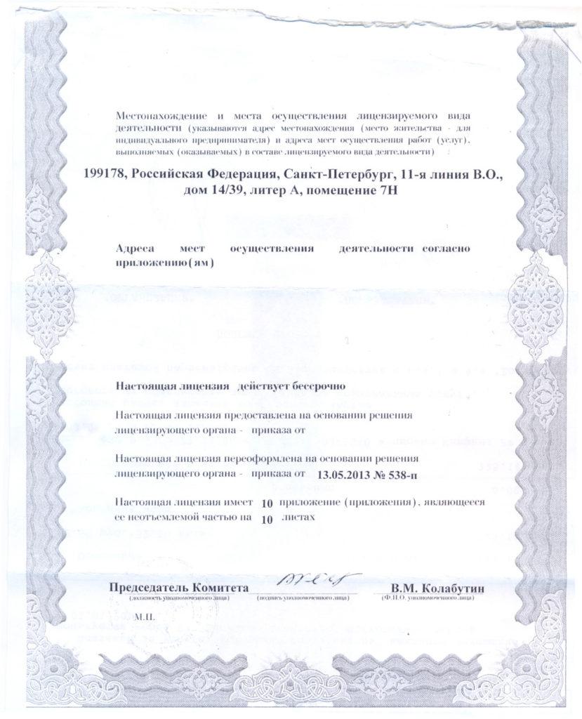 Основная лицензия 2