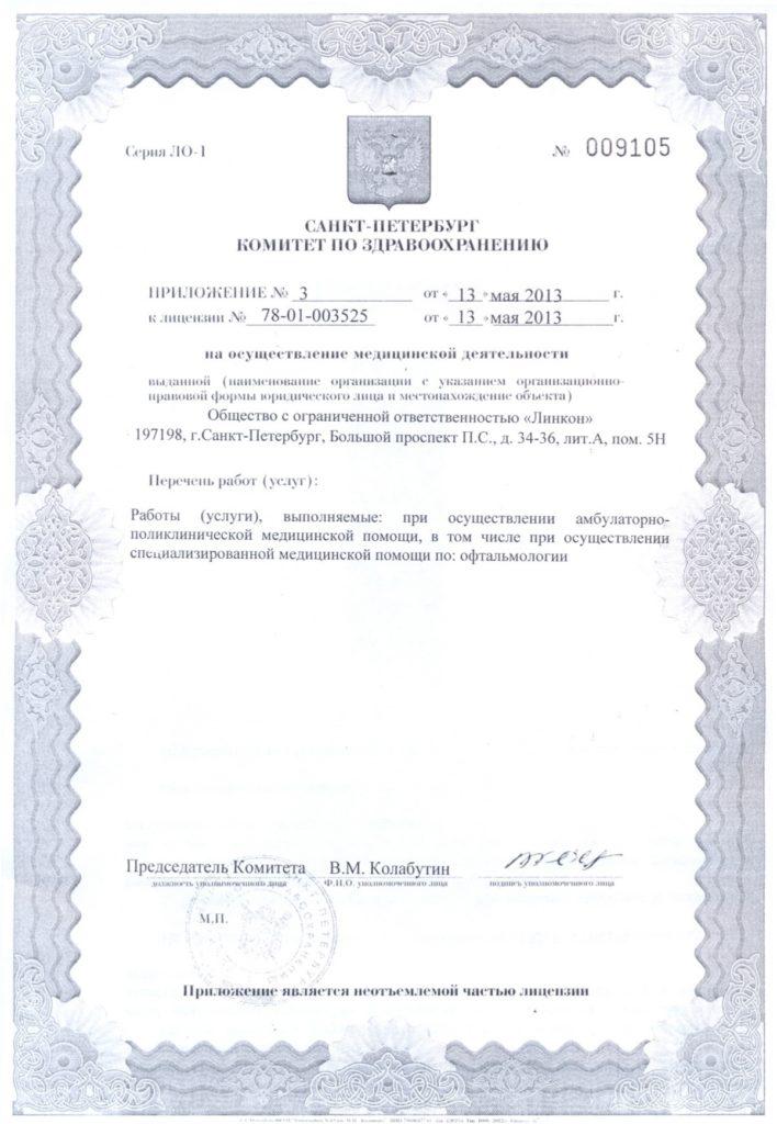 Лицензия – Большой проспект П.С., 34-36