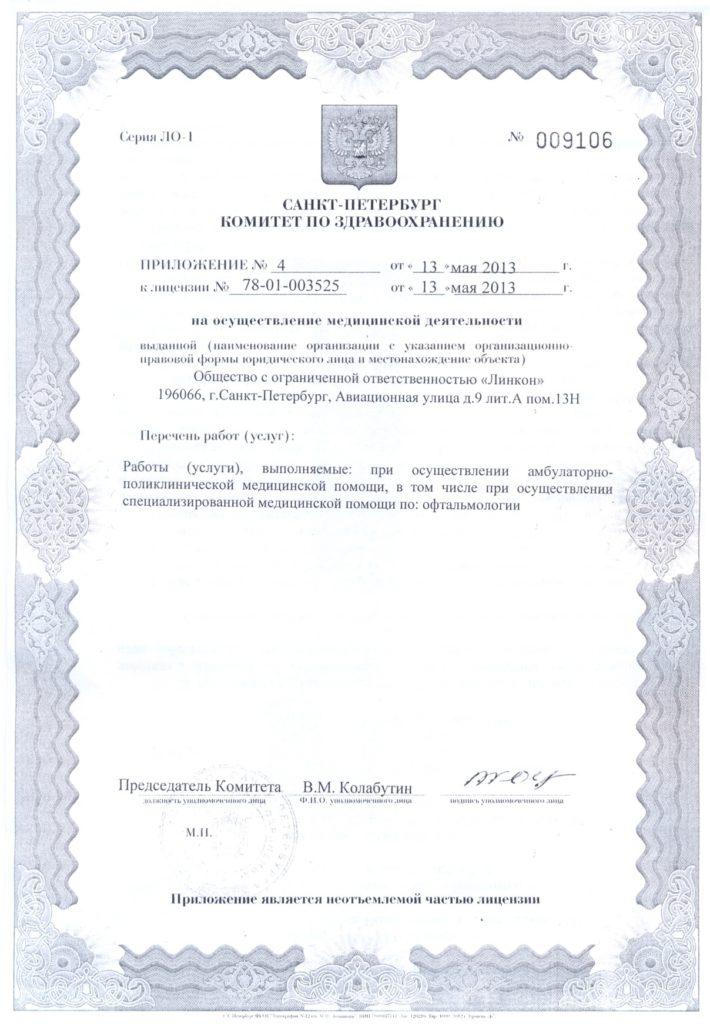 Лицензия – Авиационная ул., д. 9