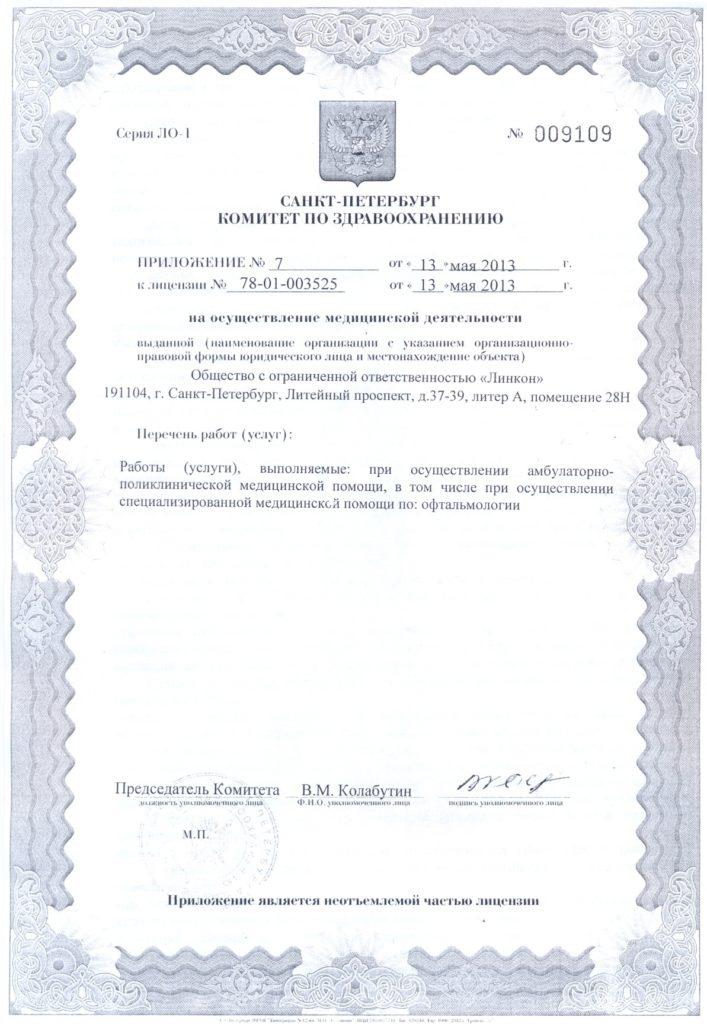 Лицензия – Литейный пр., д. 37-39