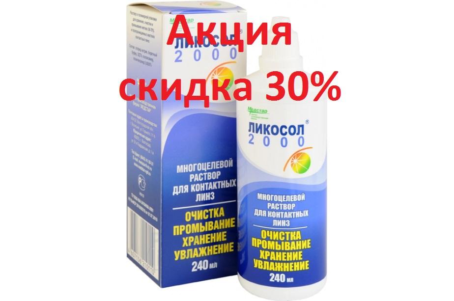 Раствор для ухода за мягкими контактными линзами (Ликосол-2000, 240 мл.)